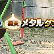 スクエニ、『ドラゴンクエストウォーク』で週末メタルダンジョンを開催!!