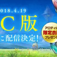 Aiming、『CARAVAN STORIES』PC版を4月19日より配信開始決定! スマホ版とアカウントの連携が可能