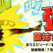 「名探偵コナン公式アプリ」で「やっぱり強い蘭姉ちゃん」特集を実施! 蘭の強さがよく分かるエピソードをセレクトし1日1話無料公開