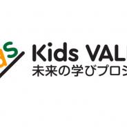 渋谷区のプログラミング教育支援を行う「Kids VALLEY 未来の学びプロジェクト」、 区立小中学校に提供するプログラミング授業メニューを決定