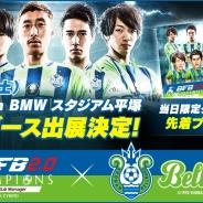 サイバード、『BFBチャンピオンズ2.0』が9月2日開催の明治安田生命J2リーグ所属のサッカークラブ「湘南ベルマーレ」の試合に特設ブースを出展