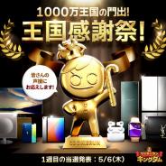 デヴシスターズ、『クッキーラン:キングダム』でグローバル1,000万DLを記念した「1000万王国感謝祭」を実施
