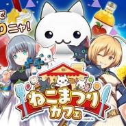 コロプラ、好評の「ねこまつりカフェ」が大阪にも登場! 「スイーツパラダイス」梅田店で7月24日から開催 新しいコラボメニューやグッズも