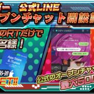 Rekoo Japan、『スタートリガー』にて公式オープンチャットを開設! 参加者数に応じてダイヤをプレゼントするキャンペーンも