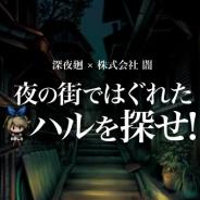 闇、夜道探索アクションゲーム「深夜廻」のスピンオフミニゲーム『夜の街ではぐれたハルを探せ!』を公開!