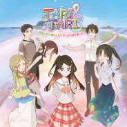 P.A.WORKS、オリジナルアニメ「TARI TARI」の10年後の物語を描く小説を8月1日より配信開始! 橋本昌和監督が自ら書き下ろし