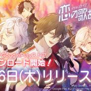 サイバード、新作『イケメンライブ 恋の歌をキミに』の配信日が8月16日に決定! Android版に続きiOS版でも先行DL開始