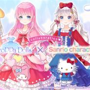 ユナイテッド、『CocoPPa Dolls』で「サンリオキャラクターズ」コラボを実施 ハローキティやマイメロディ、ポムポムプリンなどが登場!