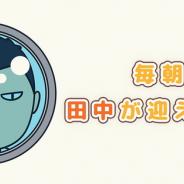 トリノ、カジュアルゲーム『毎朝、田中が迎えに来る』を配信開始! アイテムを駆使して迎えにくる田中を撃退しよう