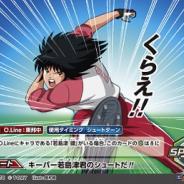 タカラトミー、「キャプテン翼フットボールカードゲーム」で拡張パック第2節を発売 劇中の名シーンがカード化