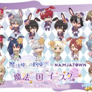 バンナムアミューズメント、「魔法使いの約束 in NAMJATOWN ~魔法の国とイースター~」を3月26日より開催