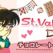 サイバード、『名探偵コナン公式アプリ』が期間限定で「バレンタインキャンペーン」を開催