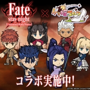 ガンホー、『ケリ姫スイーツ』で『Fate/stay night[Unlimited Blade Works]』コラボを復活開催! ガチャを回するともれなく「いりや(★3)」がもらえる!