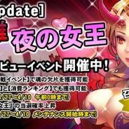 グローバルシステムズ、『魔王の約定』に新規キャラクター「夜の女王」を追加 新規キャラ獲得イベントやガチャ割引キャンペーンなども開催