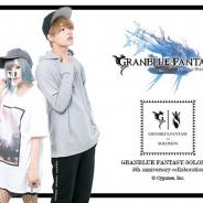 『グランブルーファンタジー』がファッションブランド「SOLOMON」とコラボレーション決定! Tシャツやパーカーなどを本日より予約受付開始