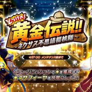 EXNOA、『要塞少女』で期間限定イベント「とつげき!黄金伝説! ~ネクサス不思議探検隊~」を開催!