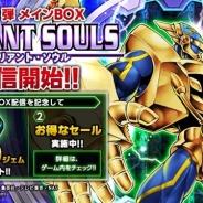 KONAMI、『遊戯王 デュエルリンクス』で第11弾メインBOX「ヴァリアント・ソウル」の提供を本日より開始! 新たな「HERO」を多数収録!
