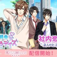 ボルテージ、恋愛チャット小説アプリ「KISSMILLe」にて「社内恋愛☆2人のヒミツ」など2作品が配信決定