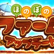 X-LEGEND、『Ash Tale-風の大陸-』でファームのアレンジ機能追加を含む「ほのぼのファームアップデート」実施!