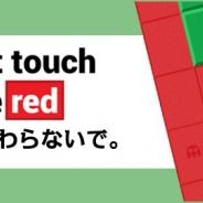 ワーカービー、『赤は、さわらないで。』を「Yahoo!ゲーム」で配信開始