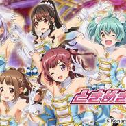 KONAMI、『ときめきアイドル』を2019年1月15日をもってサービス終了 終了後もゲームで遊べる「オフライン版」を配信予定