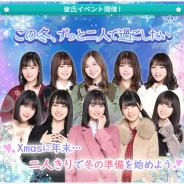 10ANTZ、『乃木恋』でクリスマスや年末に向けた冬の準備がテーマの「第19回彼氏イベント」を24日より開催!