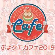 セガゲームス、『ぷよぷよ!!クエスト』期間限定コンセプトカフェのメニューを公開! キャラバンイベントや来店特典なども発表