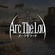 フォワードワークス、プレステの名作RPG『アーク ザ ラッド』の物語の続きを描く完全新作を開発中! オリジナルスタッフが制作に参加(追記)
