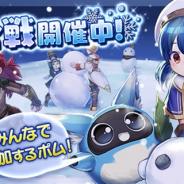 アソビモ、『トーラムオンライン』で対人型ミニゲームを遊べる期間限定イベント「雪合戦」を開催 1月31日20時より公式生放送を実施