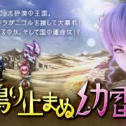 スクエニ、『FFBE』で新Neo Visionユニット「幼雷サクラ」が登場!「幼雷サクラ」の限定ストーリーイベント開催中