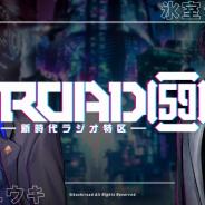 ブシロード、「ROAD59 -新時代ラジオ特区-」第3回の配信を開始 番組ステッカーが当たるTwitterキャンペーンも開催