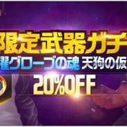 OURPALM、『THE KING OF FIGHTERS '98UM OL』で「期間限定武器ガチャ」を9日5時より開催!