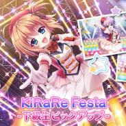 ポニーキャニオンとhotarubi、『Re:ステージ!プリズムステップ』で「KiRaRe」下級生の限定☆4ピックアップガチャ開催!