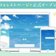 ビジュアルワークス、創作サイト作成サービス「フォレストページ+」を12月13日に正式オープン