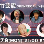 CyberZ、 松竹芸能のゲームチーム「e-shochiku」の番組を「OPENREC」で7月9日より定期配信