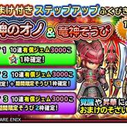 スクエニ、『星ドラ』の宝箱ふくびきに「竜神のオノ」&「竜神そうび」が明日メンテ後より登場!