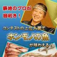 【mobcastランキング(2/7)】築地の目利き人が厳選した本物の魚が届く色物釣りゲーム『ぐるめコレった』が初登場でランクイン