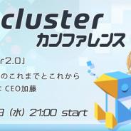 クラスター、カンファレンス「cluster2.0~これまでとこれから~」を『cluster』上で開催 10月17日21時からスタート