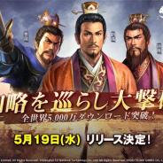 Qookka GamesとTCI、『三國志 真戦』グローバル版のダウンロード数が5000万を突破! 国内版のリリース日が5月19日に決定!