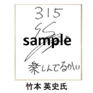 ザッパラス、前野智昭さん、竹本英史さん、岸尾だいすけさんの『315』サイン色紙が当たるキャンペーンを開催!