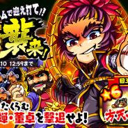 カヤック、『ぼくらの甲子園!ポケット』で新イベント「三国志最強の漢、呂布襲来!チームで団結して迎え討て!」を開始!