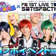 エイベックス、「おそ松さん」のスマホゲーム2タイトルと「F6 1st LIVE TOUR Satisfaction」 のコラボイベントを開催!