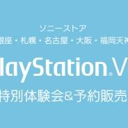 【PSVR】ソニーストアの特別体験会で『人喰いの大鷲トリコ VR Demo』が登場 2月17日から