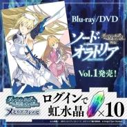 Wright Flyer Studios、『ダンメモ』でアニメ「ソード・オラトリア vol.1」DVD/BD発売を記念して虹水晶10個を配布 RTキャンペーンの結果も