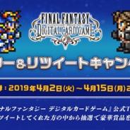 スクエニ、Yahoo!ゲーム ゲームプラスで配信予定の『FINAL FANTASY DIGITAL CARD GAME』でTwitterキャンペーン第1弾を開催!