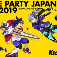 グレンジ、『Kick-Flight(キックフライト)』で「闘会議2019」出展ブースに公式コスプレイヤー5名の参加を決定!