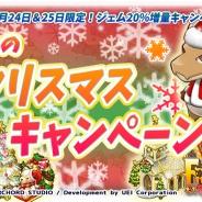 POWERCHORD STUDIO、『フレンドラ~竜とつながりの島~』でクリスマス衣装や建物が登場する3大キャンペーンを開催