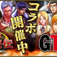 レアゾン、リアル対戦RPG『覇道 任侠伝』で人気漫画「GTO」とのコラボイベントを開催 「鬼塚英吉」や「神崎麗美」などの人気キャラクターが登場