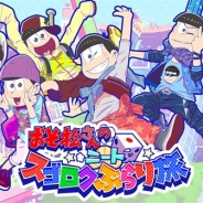 エイベックス・ピクチャーズとGOODROID、「おそ松さん」アニメ2期の向けて『おそ松さんのニートスゴロクぶらり旅』の大型アップデートを実施