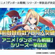 EXNOA、『装甲娘 ミゼレムクライシス』事前登録者数70万人突破を記念して30日よりアニメ「ダンボール戦機」シリーズを一挙放送!
